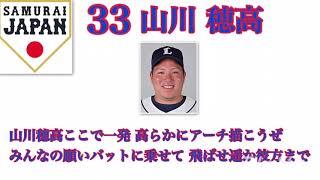 2018年 日米野球 侍ジャパン 応援歌メドレー