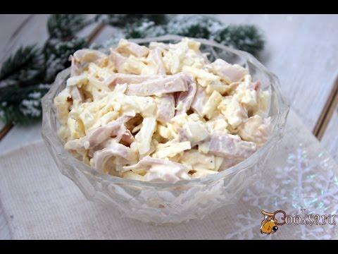Салат с кальмарами Любимый