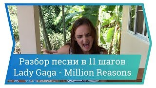 Разбор песни в 11 шагов. Lady Gaga - Million Reasons. Уроки вокала