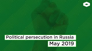 Political Persecution in Russia, May 2019 : ROMB x OVD-Info