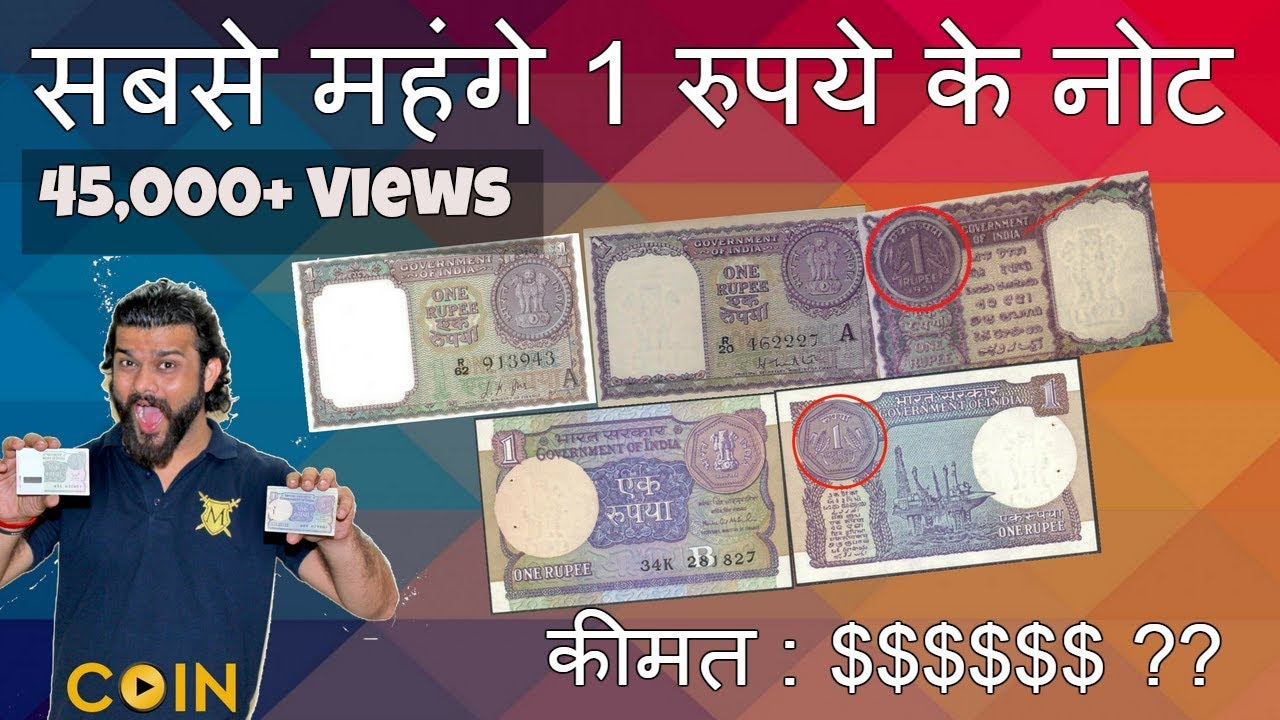 1 Rupees Old Note Value | Top 5 Rare 1 Rs Note of India | Sell notes at  Right price CoinMan