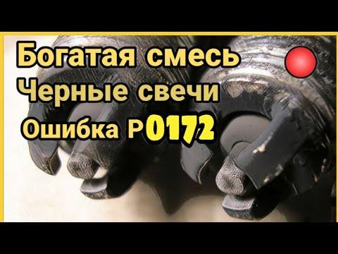 Богатая смесь на инжекторе и ошибки Р0172, Р0171. черный дым, черный нагар на свечах, хлопки в трубе