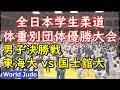 全日本学生柔道体重別団体 2019 決勝戦 東海大 Vs 国士舘大 Judo