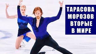 Пара Евгения Тарасова и Владимир Морозов поднялась на второе место в мировом рейтинге фигуристов