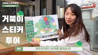 거북이 한 마리 몰고 가세요~ 광주공원 광합성 프로젝트…