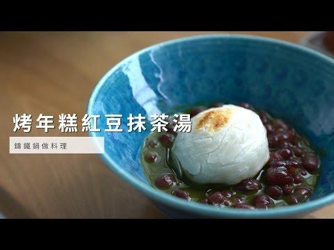 【鑄鐵鍋】鑄鐵鍋做料理,烤年糕紅豆抹茶湯 | 台灣好食材 Fooding x 里仁 x 常常好食
