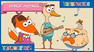 Детские песни на украинском * Всяка Музяка * Украинские народные песни для детей и малышей