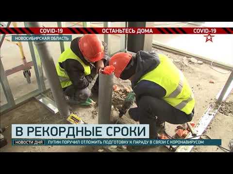 В Новосибирске готовят к сдаче 2- й многофункциональный медицинский центр Минобороны