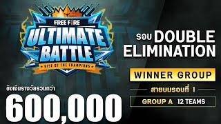 Free Fire Ultimate Battle : Winner Group Round 1 Day 1