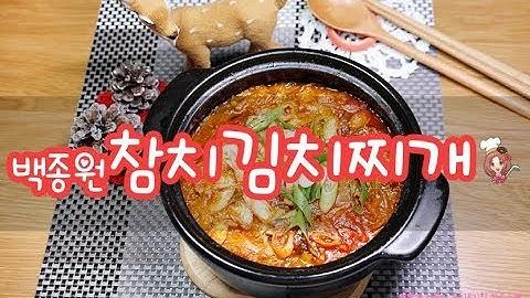 백종원 김치찌개 국물이 끝내주는 레시피! Kimchi Stew, Kimchi Jjigae Recipe, 백종원 참치김치찌개
