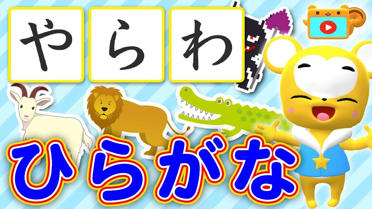 【知育】ひらがなをおぼえよう「やゆよ」「らりるれろ」「わをん」★お勉強アニメ★書き方&読み方★Vehicles animation for kids,Learn Hiragana alphabet