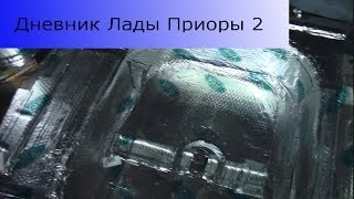 Дневник Лада Приора 2. Запись 21. Шумовиброизоляция багажника.