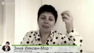 Как похудеть без диет- Зина Йенсен- Мор