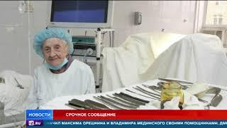 В Рязани умерла старейший практикующий хирург России Алла Левушкина