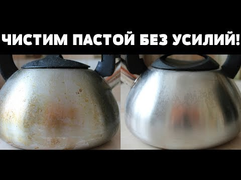 Как почистить чайник из нержавейки снаружи