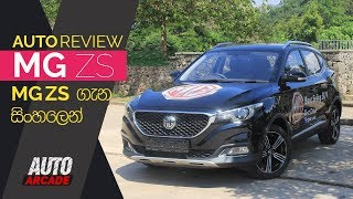 MG ZS | FIRST LOOK | AUTO ARCADE | SINHALA REVIEW