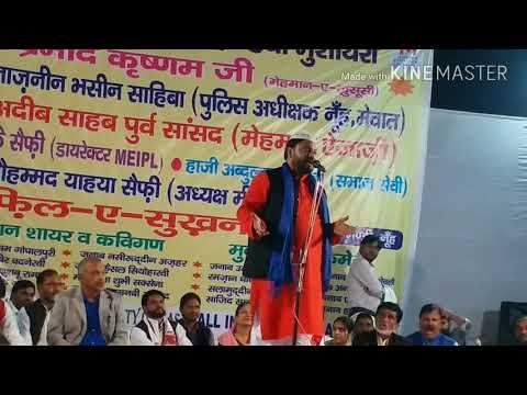 Misam Gopal Puri Mushayira Nuh Nayi Anaj Manddi Mewat 24/2/2018