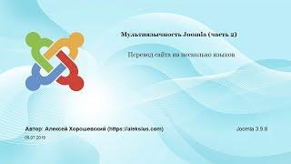 Как создать мультиязычный сайт Joomla