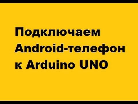 Подключаем Android телефон к Arduino Uno. Подробное объяснение