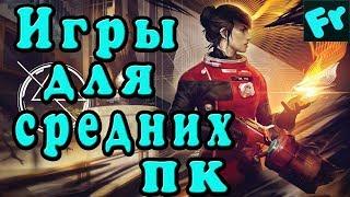 видео Игры Стратегии 2017 новинки скачать торрентом бесплатно на компьютер на русском