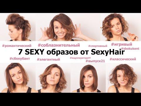 Укладка на средние волосы. 7 SEXY образов от SexyHair