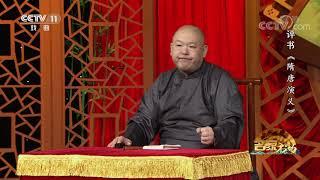《名段欣赏》 20191010 名家书场 评书《隋唐演义》(第四十八回)| CCTV戏曲