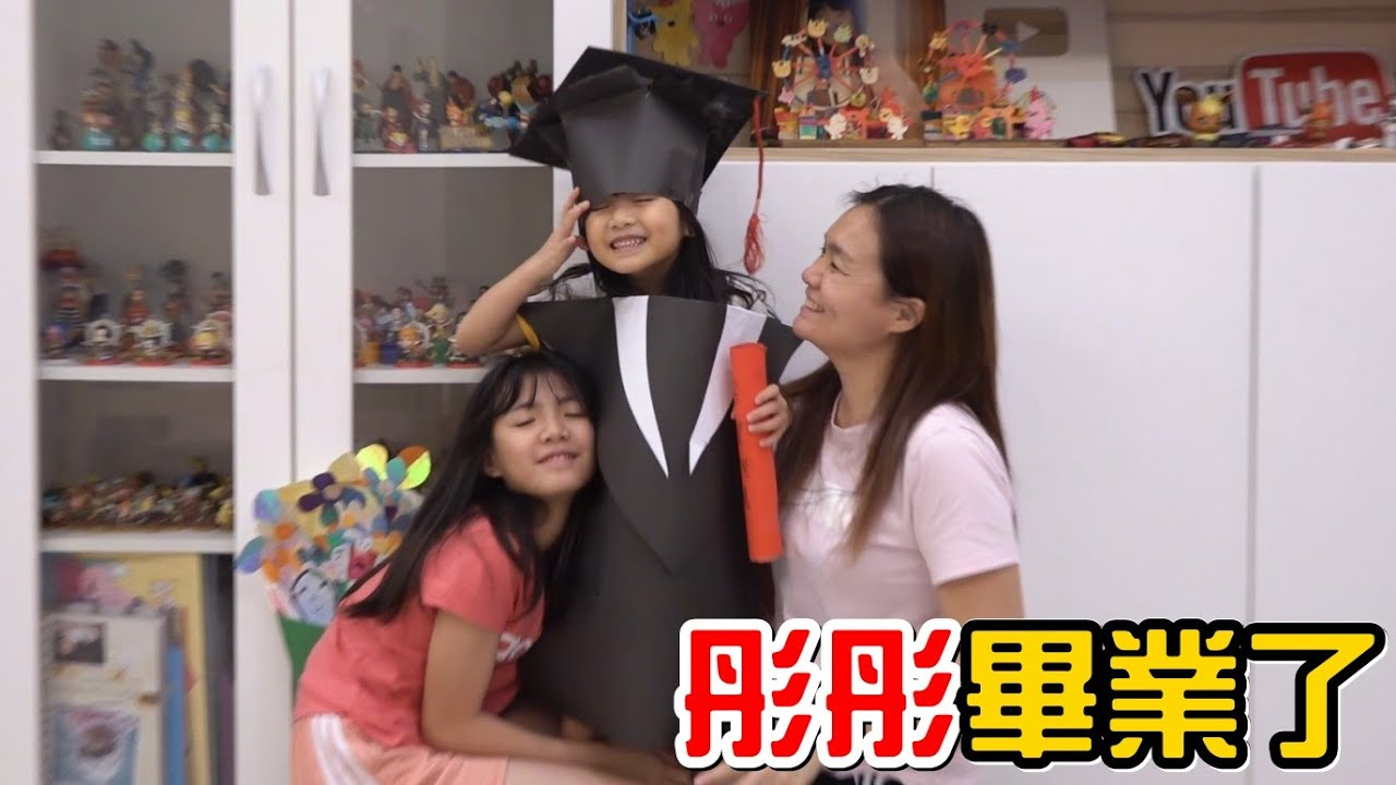 (日常)彤彤畢業了,在家裡幫彤彤辦畢業典禮。