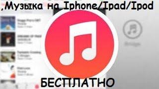Как скачать музыку на iPhone/iPod/iPad Бесплатно