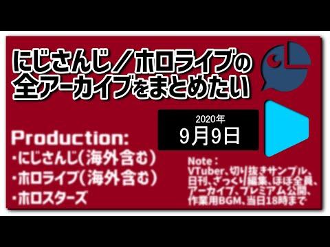 日刊:【9/9】VTuberアーカイブ一覧