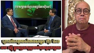 ស្ដាប់សំលេងបែកធ្លាយ, សម រង្ស៊ី លែងចូលស្រុកប្ដោយ _ Sam Rainsy is not yet able to return to Cambodia