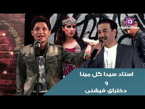 Stylish girls with Qasim Ibrahimi  / استاد سیدا گل مینا و دخترهای فیشنی با قسیم ابراهیمی -