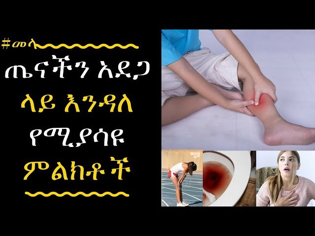Symptoms Of Health problems that we should not ignore