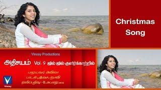 Latest Tamil Christmas 2017 | ஜில் ஜில் குளிர்க்காற்றில்... | அதிசயம் Vol 9 | Athisayam Vol 9