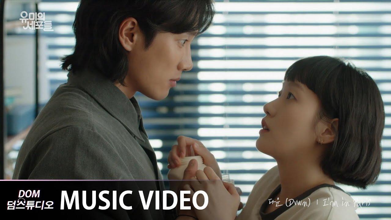 [MV] 다운(Dvwn) - I'm in Paris [유미의 세포들(YUMI's Cells) OST Part.9]