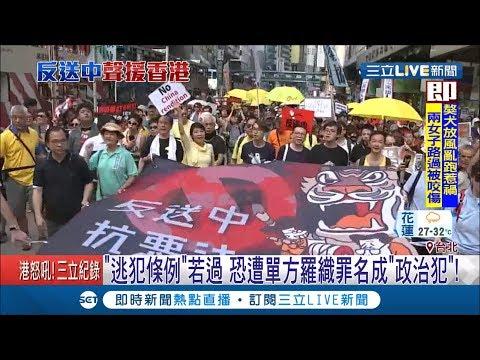 逃犯條例若通過 台灣人民未來過境香港 一旦認定有犯罪嫌疑 恐遭引渡中國內地|記者 許致誠 呂紹伯|【國際大現場】20190610|三立新聞台