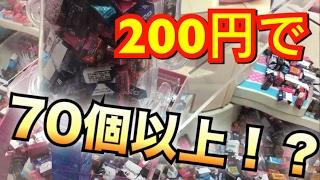 まさかの200円でチロルチョコ大量ゲット! 【UFOキャッチャー】 thumbnail