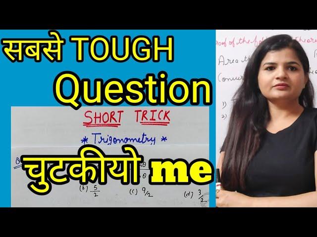 Trigonometry    Short trick    Best trick   solve questions in seconds