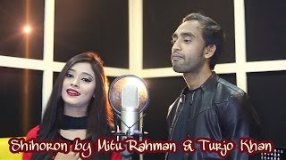 Shihoron | Mitu Rahman | Turjo Khan | Bangla New Song | 2017