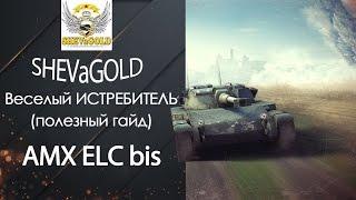 Легкий Танк AMX ELC bis - Веселый истребитель от SHEVaGOLD [World of Tanks]