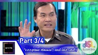เจาะใจ : จอนนี่ มือปราบอินดี้ [12 มิ.ย. 58] (3/4)Full HD