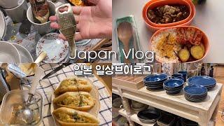 일본브이로그ㅣ일본도시락 만들고 일본 마트 장보는 일본 …