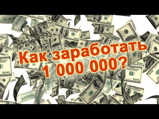 видео как заработать деньги в интернете на бирже