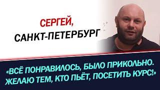 Было прикольно Отзыв Сергея о курсе бросить пить