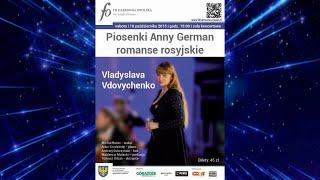 А он мне нравится Владислава Вдовиченко Опольская филармония 10.10.2015