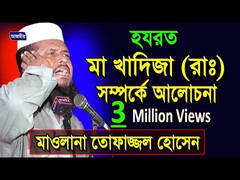 হযরত মা খাদিজা (রা) সম্পর্কে আলোচনা | তোফাজ্জল হোসেন (ভৈরব ) | Bangla Waz | Azmir Recording | 2017