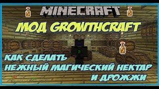 Как сделать нежный магический нектар и дрожжи мод GrowthCraft / Minecraft выживание на сервере