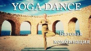 YOGA DANCE | Йога в танце с Катериной Буйда. Урок №4 | Базовая комбинация | Йога для похудения
