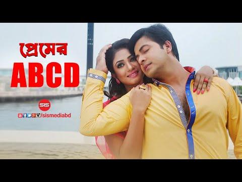 Shikbo Premer ABCD | Faad (The Trap) 2014 | HD Video Song | Shakib | Achol | SIS Media