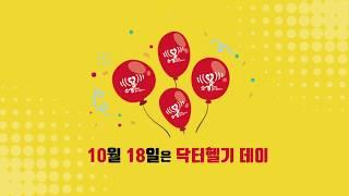 10월 18일 서울시청 광장에서 닥터헬기 데이가 열립니다!!!