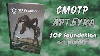 Обзор-смотр. Артбук SCP foundation art project